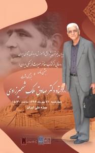 Dr Shahmirzadi